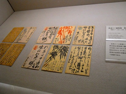Letters from Aizu Yaichi to Horie Tomohiko, ink on paper, written with pen, Showa era, 20th century